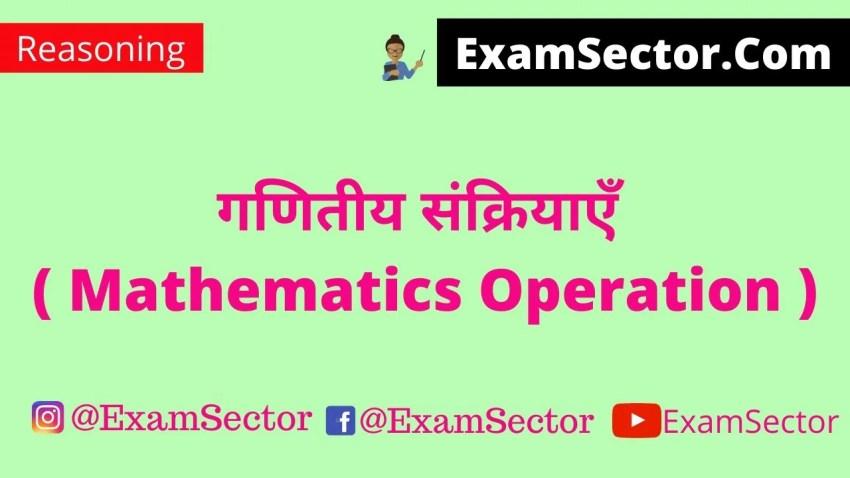 Mathematical Operation Reasoning in Hindi