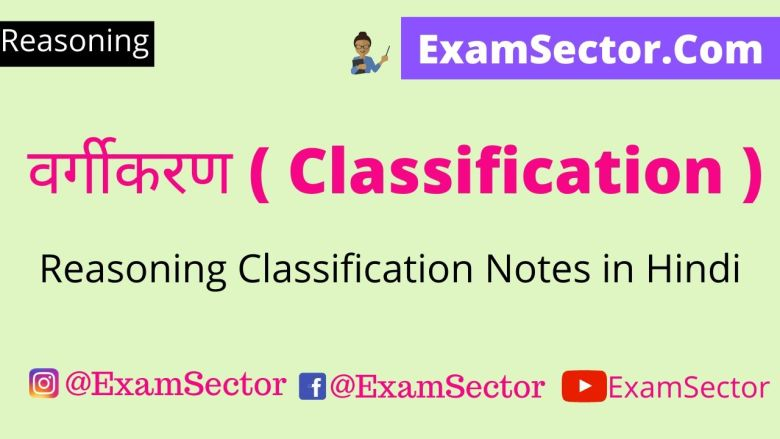 Reasoning Classification Notes in Hindi ,