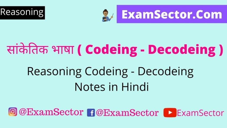 Reasoning Codeing - Decodeing Notes in Hindi