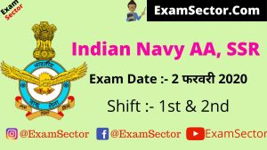 Indian Navy AA, SSR 2 February 2020 Exam Paper ,