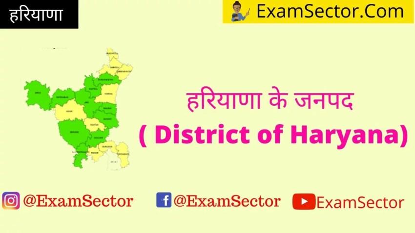 District of Haryana , हरियाणा के जनपद