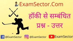 Sport ( Hockey ) Question-Answer in Hindi ,
