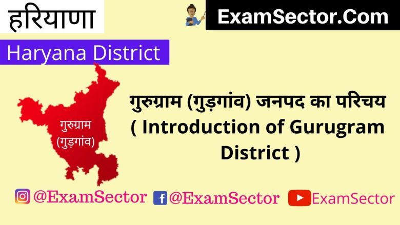 Introduction of Gurugram District