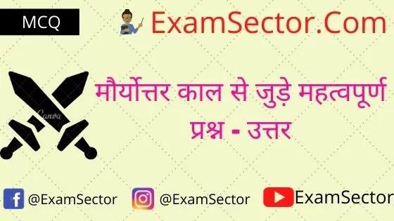 Mauryottar kal questions in Hindi ,