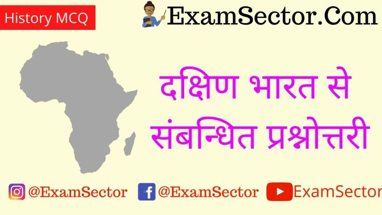 South indian Question Answer in Hindi ,