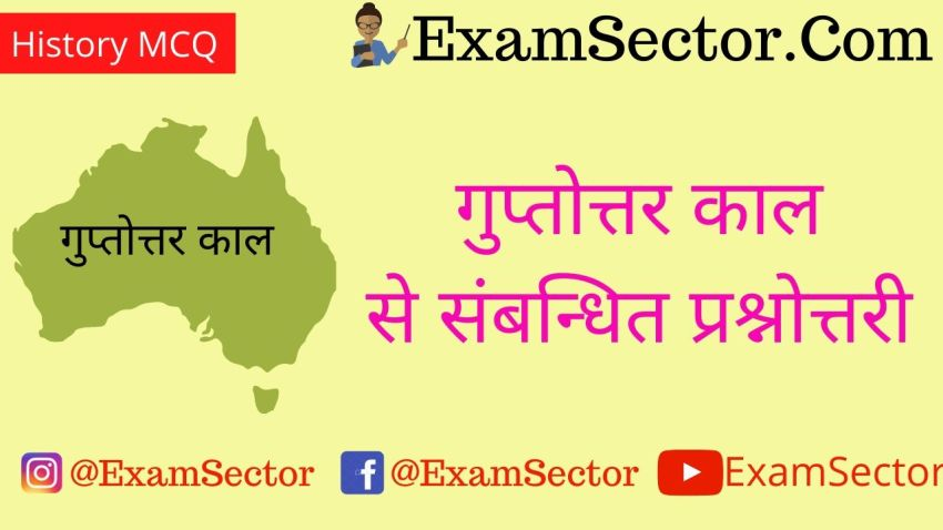 MCQ On Gupta empire in Hindi ,