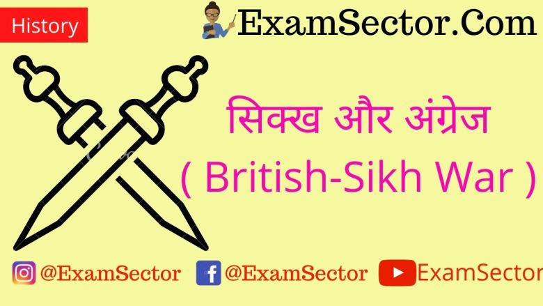 British-Sikh War in Hindi | By- Exam Sector