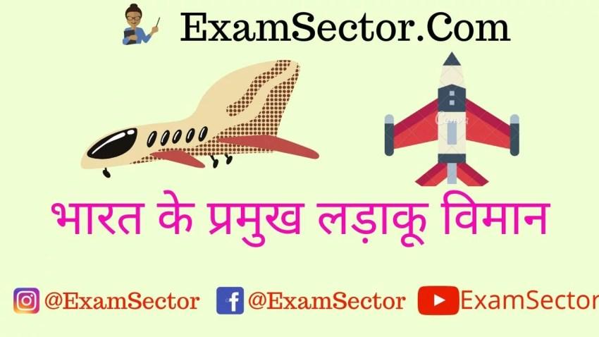Fighter Jets of India , भारत के प्रमुख लड़ाकू विमान