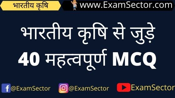Agriculture General Knowledge Question Answer in Hindi