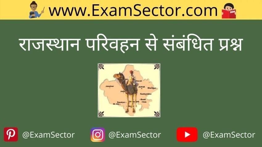 Rajasthan Parivahan Question In Hindi