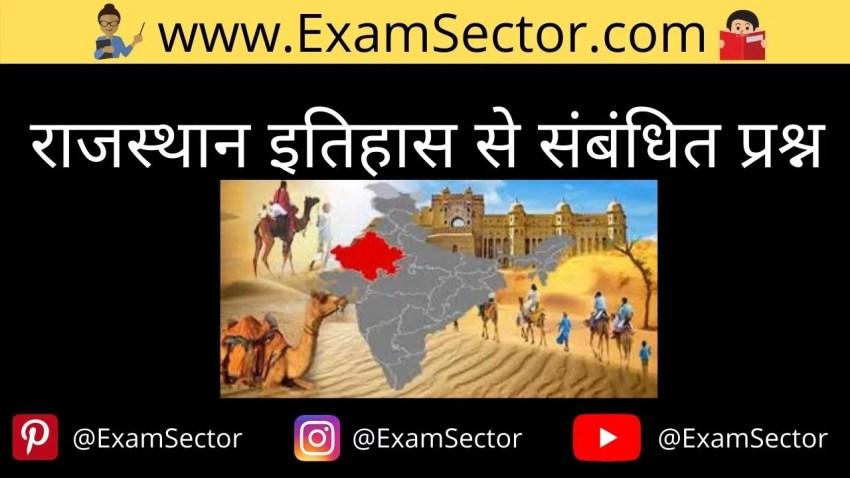 rajasthan history mcq in hindi
