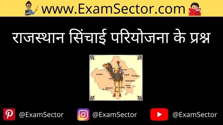 Rajasthan ki Sinchai Pariyojana Questions