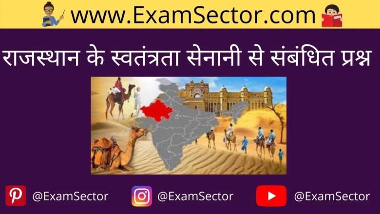 Rajasthan Ke Swatantrata Senani mcq