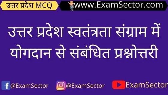 up swatantrata sangram questions in hindi