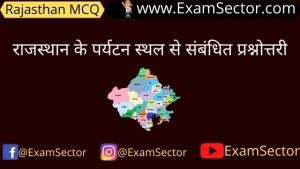 rajasthan paryatan gk question in hindi