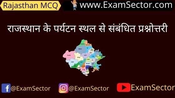 rajasthan paryatan gk question in hindi