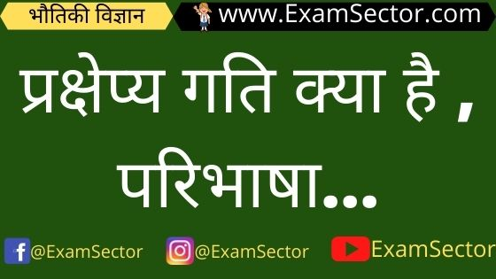 Projectile motion notes in hindi ,