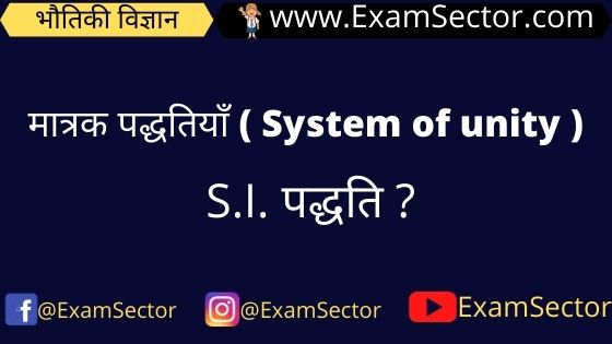 System of unity in hindi