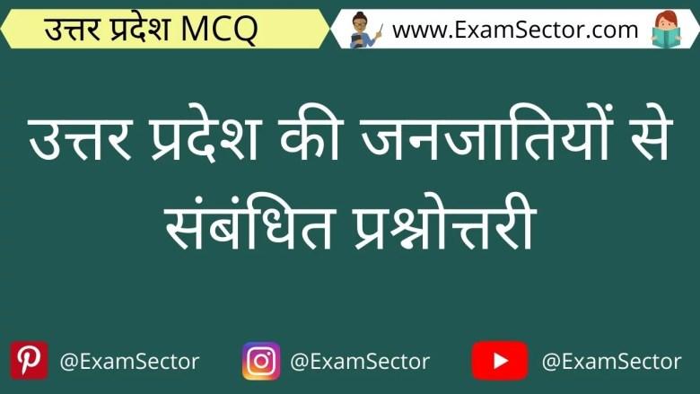 Uttar Pradesh ki Pramukh Janjatiya question in Hindi
