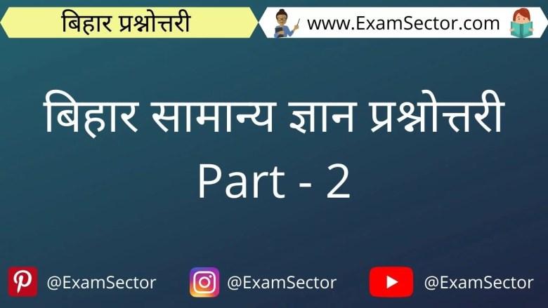 Bihar Gk MCQ in Hindi and English