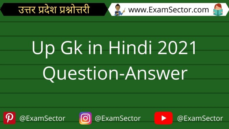 Up Gk in Hindi 2021 Question-Answer