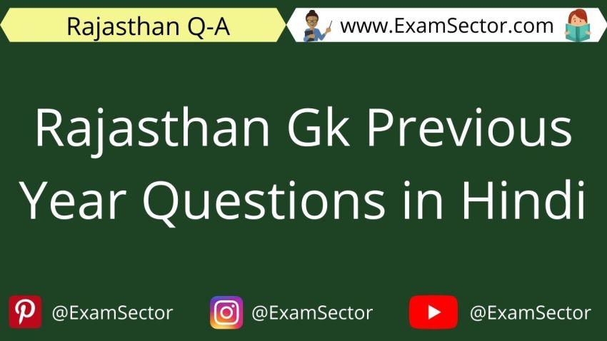 Rajasthan Gk Previous Year Questions in Hindi