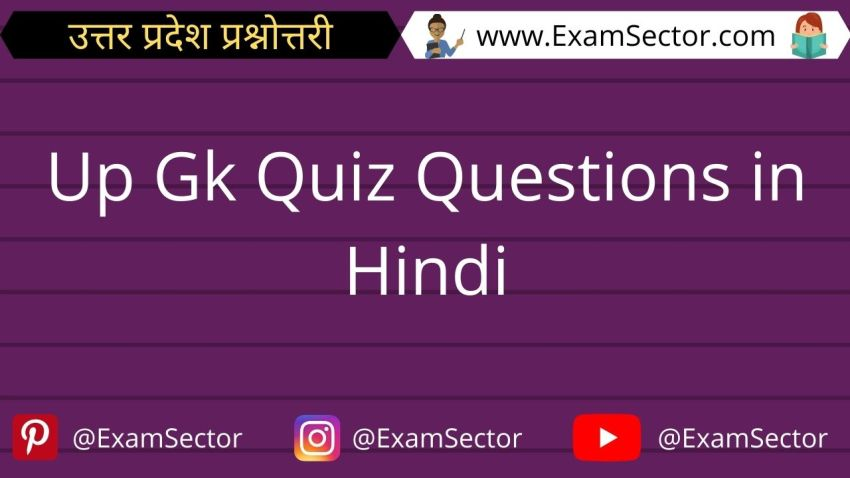 Up Gk Quiz Questions in Hindi