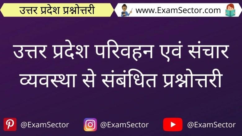 uttar pradesh parivahan or sanchar vyavastha question