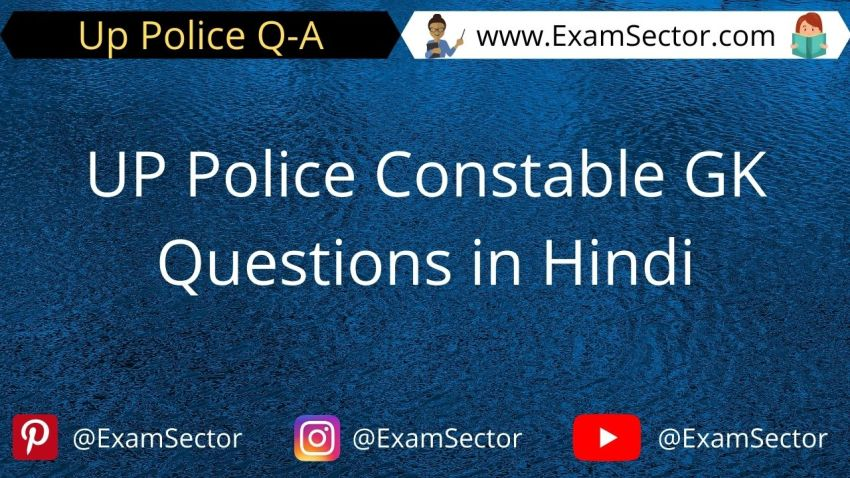 UP Police Constable GK Questions in Hindi