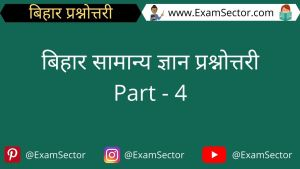 40 questions related to bihar in hindi