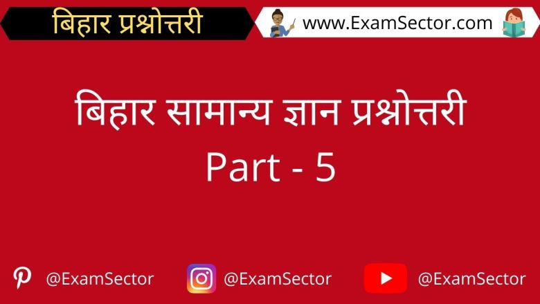 Bihar General Knowledge Questions And Answers