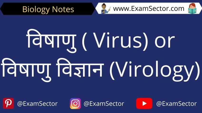 विषाणु ( Virus) or विषाणु विज्ञान (Virology)