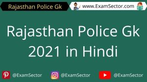 Rajasthan Police Gk 2021 in Hindi
