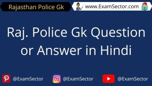 Raj. Police Gk Question or Answer in Hindi