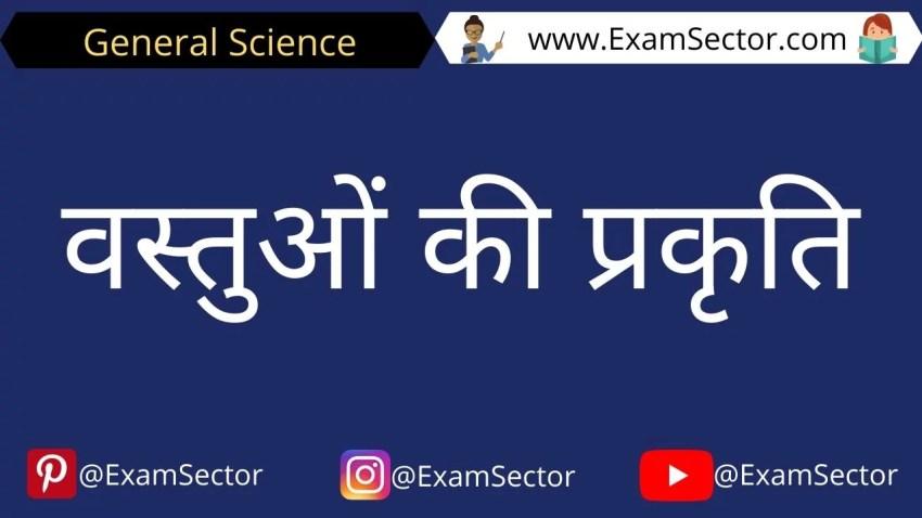 Vastu ki prakriti Notes in Hindi