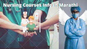nursing courses info in marathi