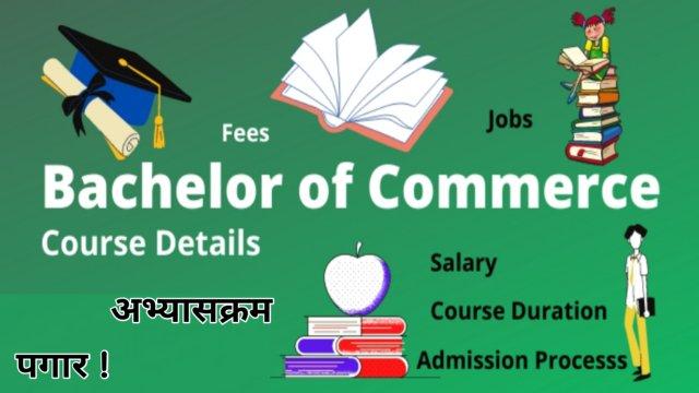 B.com Course Information In Marathi