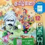 konar tamil 12th guide