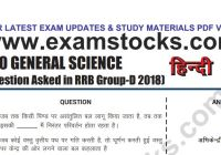 RRB Group D General Science Questions In Hindi PDF