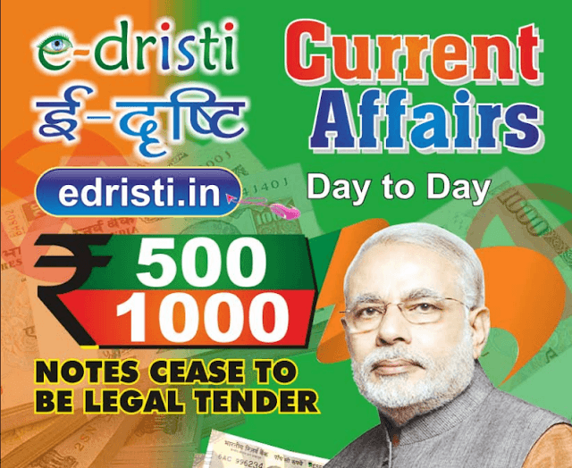 E-Dristhi 2016 Month Wise Current Affairs GK in HINDI  [PDF]