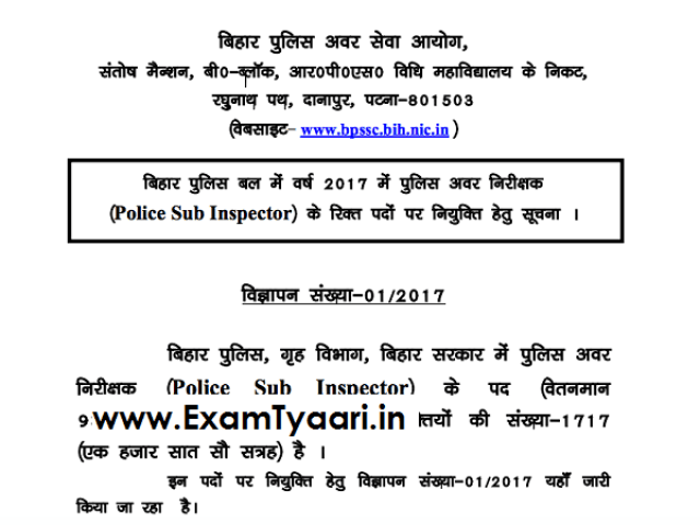 Official-Notice: Bihar Police SI recruitment 2017 [PDF] - Exam tyaari