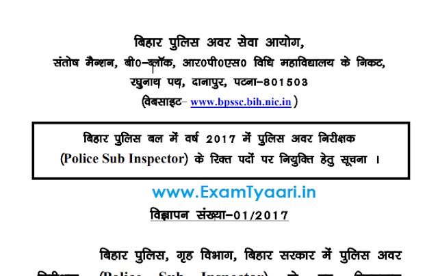 Bihar police Sub-Inspector recruitment 2017 [PDF] - Exam Tyaari