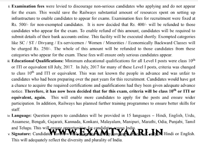 Railway RRB Group D Age & Fees Relaxation Press Release PIB - Exam Tyaari