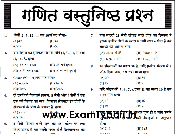 SSC Math 2000+ Objective Questions MCQs in Hindi [PDF