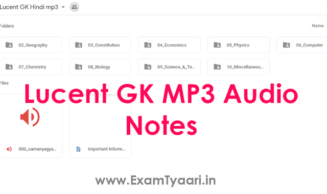 Free Lucent GK Audio Notes General Knowledge [MP3] - Exam Tyaari