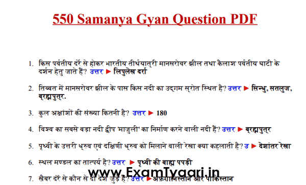 Download 550 Question Answer GK PDF in Hindi - Exam Tyaari
