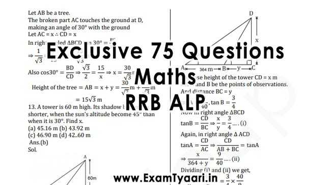 Download 75 Maths Questions RRB ALP PDF - Exam Tyaari