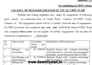 crpf recruitment 2019 - Exam Tyaari