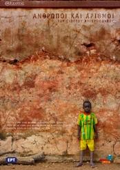 Poster Ghana gr