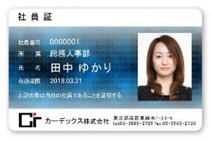 社員証 E29b